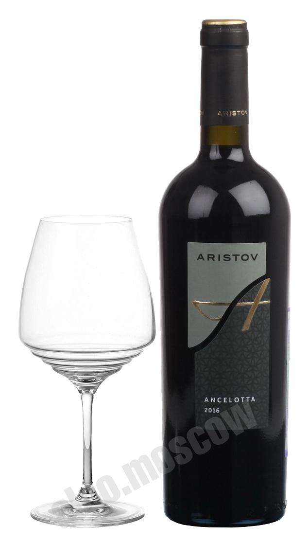 Aristov Aristov Ancelotta российское вино Аристов Анчелотта