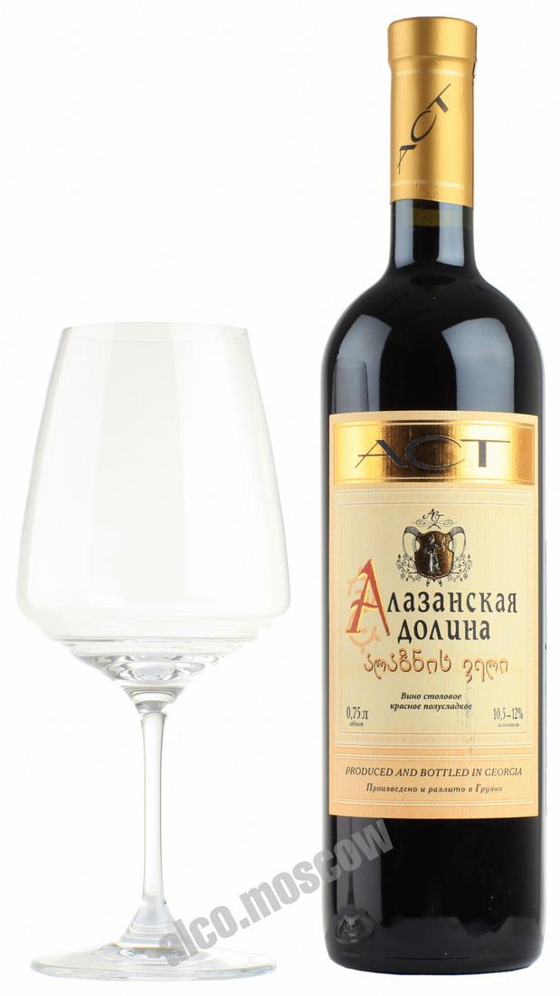 АСТ AST Alazani Valley Red грузинское вино АСТ Алазанская долина Красное