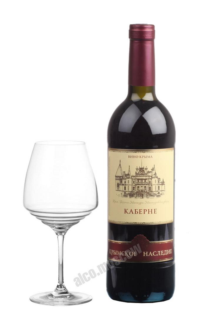 Крымское Наследие Российское вино Крымское Наследие Каберне