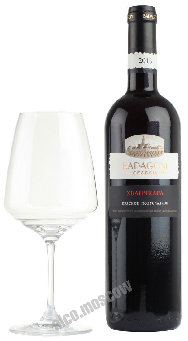 Badagoni Badagoni Khvanchkara грузинское вино Бадагони Хванчкара
