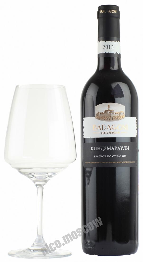 Badagoni Badagoni Kindzmarauli грузинское вино Бадагони Киндзмараули