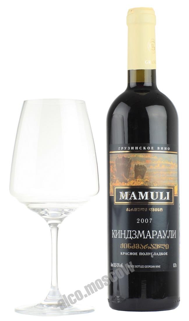 Mamuli Mamuli Kindzmarauli грузинское вино Мамули Киндзмараули