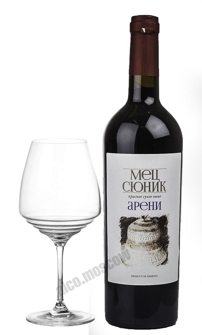 ЗАО МЕЦ Сюник  Mets Sunik Areni Армянское вино Мец Сюник Арени