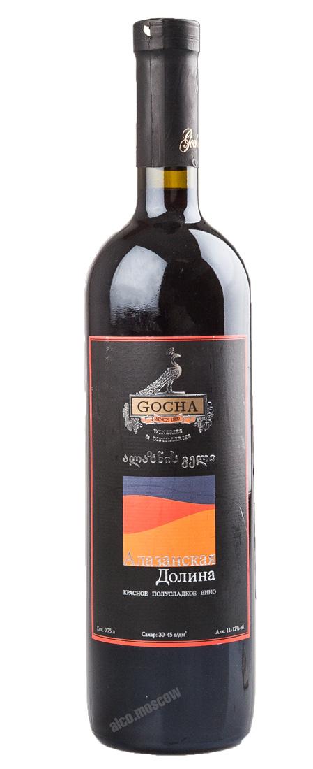 Gocha (Братья Асканели) Gocha Alazani Valley Грузинское вино Гоча Алазанская Долина