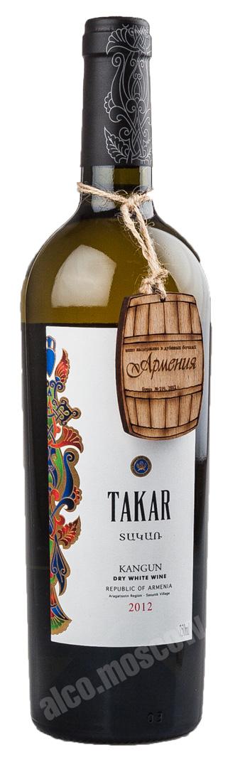 Armenia Wine Armenia Wine Takar Kangun армянское вино Армения Вайн Такар Кангун