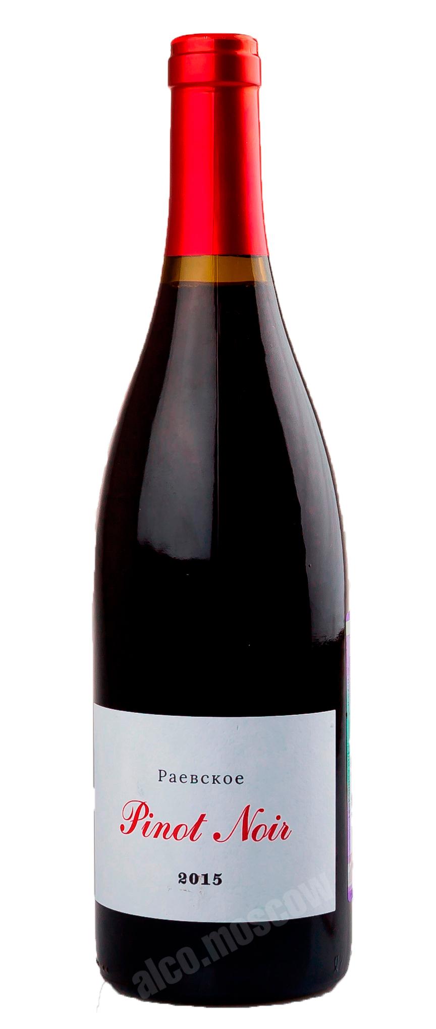 Раевское Raevskoe Pinot Noir Российское вино Раевское Пино Нуар
