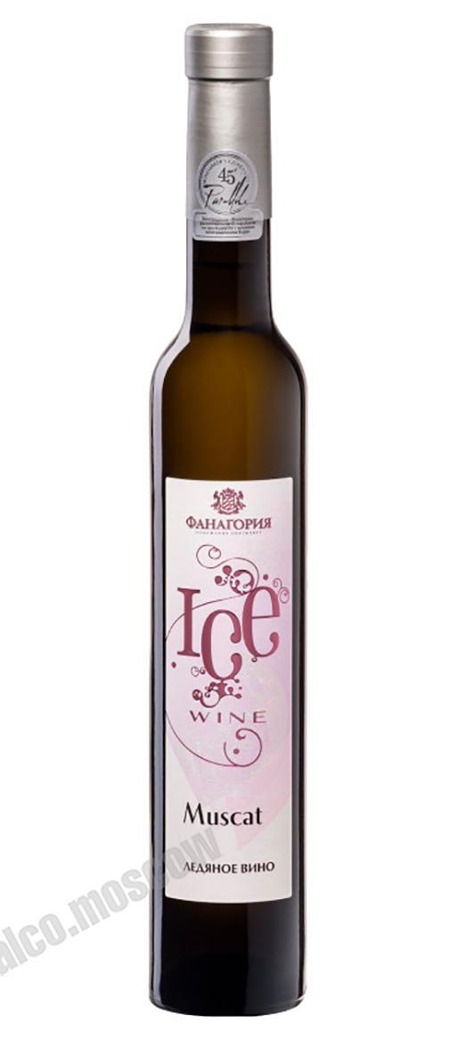 Фанагория Fanagoria Muscat Icewine Российское вино Фанагория Мускат Ледяное Вино