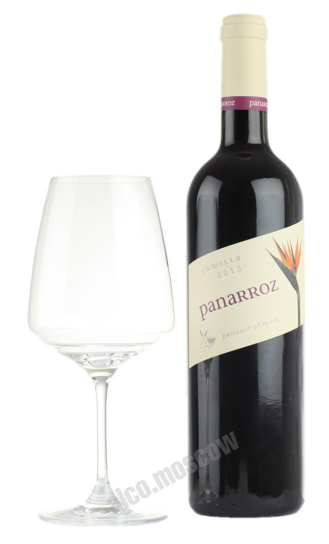Olivares Olivares Panarroz испанское вино Оливарес Паньяррос