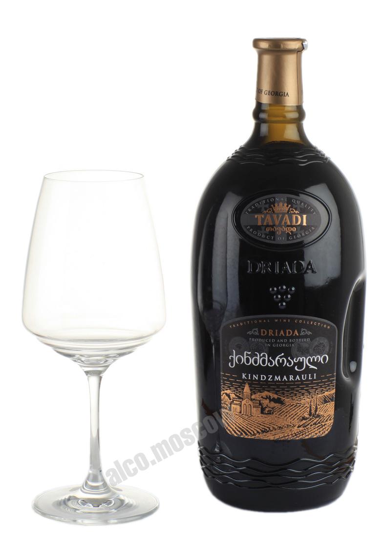 Tavadi Tavadi Kindzmarauli 1.5l грузинское вино Тавади Киндзмараули 1.5л