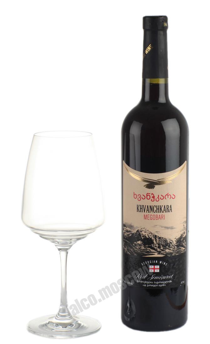 Megobari Megobari Khvanchkara грузинское вино Мегобари Хванчкара