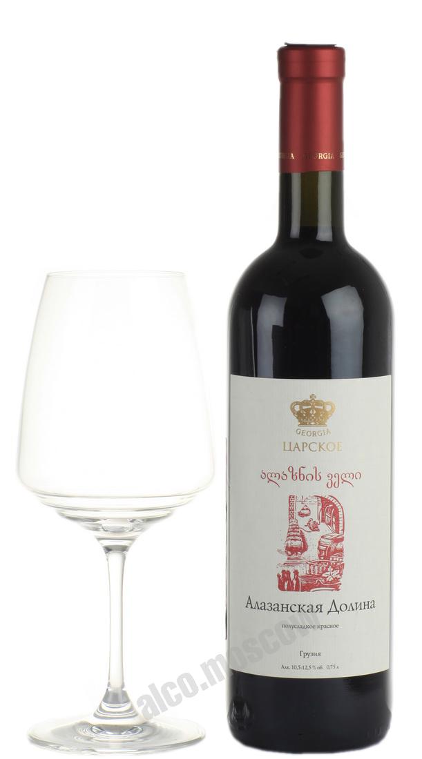 Царское Tsarskoe Alazanskaya dolina грузинское вино Царское Алазанская долина