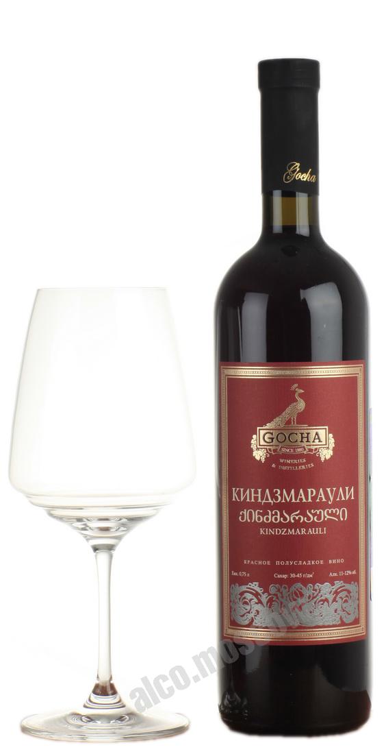 Gocha (Братья Асканели) Gocha (Askaneli Brothers) Kindzmarauli грузинское вино Гоча (Братья Асканели) Киндзмараули