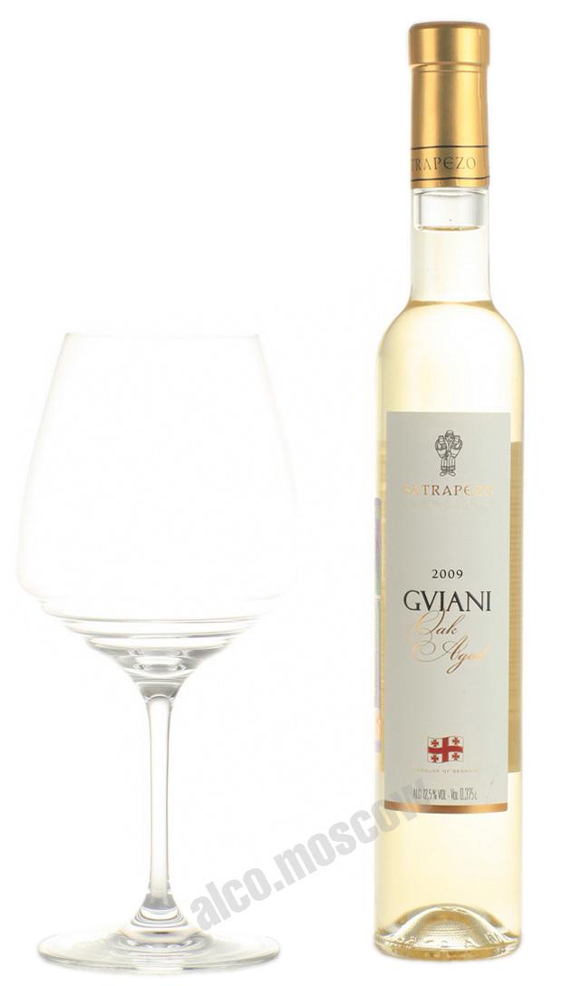 Satrapezo Satrapezo Gviani Грузинское вино Сатрапезо Гвиани