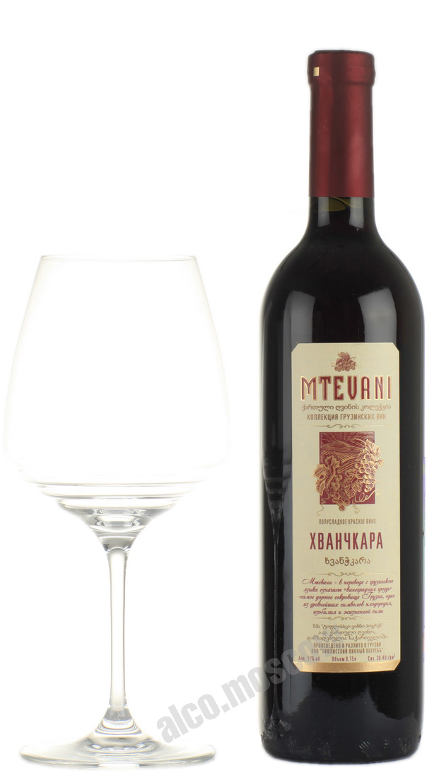 Mtevani Mtevani Hvanchkara Грузинское вино Мтевани Хванчкара