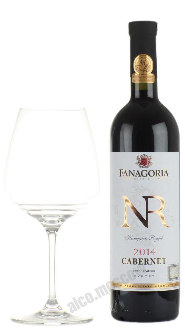 Фанагория Nomernoy Reserve Cabernet Российское вино Номерной Резерв Каберне