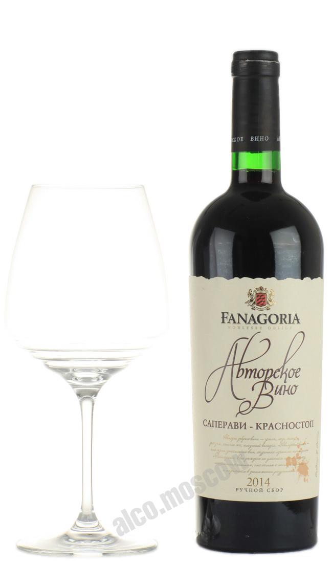 Фанагория Fanagoria Saperavi-Krasnostop Российское вино Фанагория Саперави-Красностоп