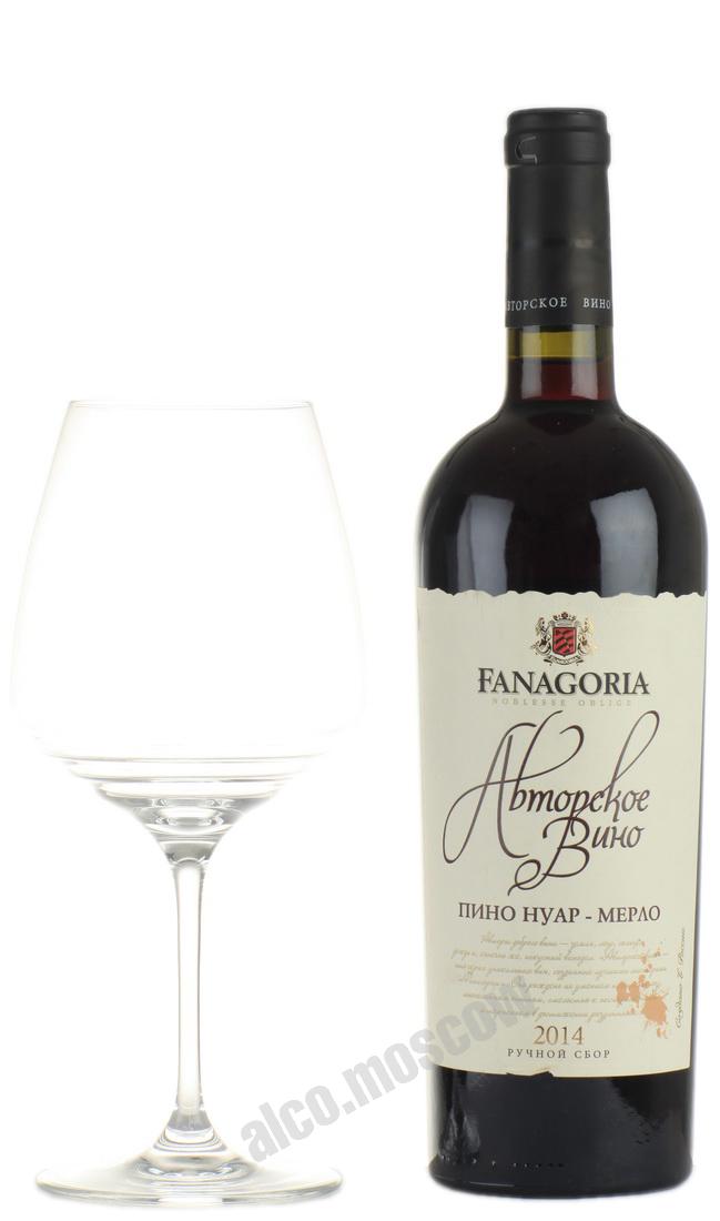 Фанагория Pinot Noir-Merlot Российское вино Пино Нуар-Мерло