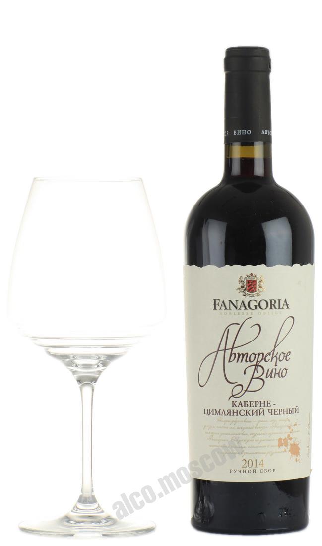 Фанагория Fanagoria Cabernet-Zimlianskiy Cherniy Российское вино Фанагория Каберне-Цимлянский черный
