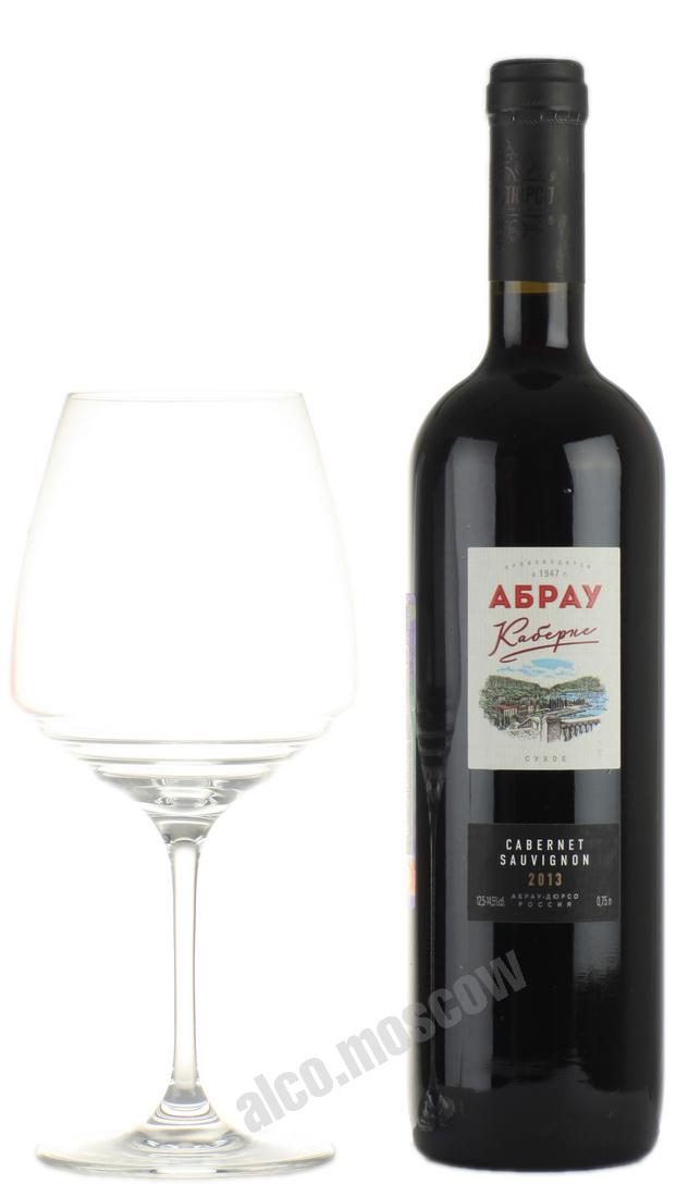 Абрау  Abrau Cabernet Российское вино Абрау Каберне