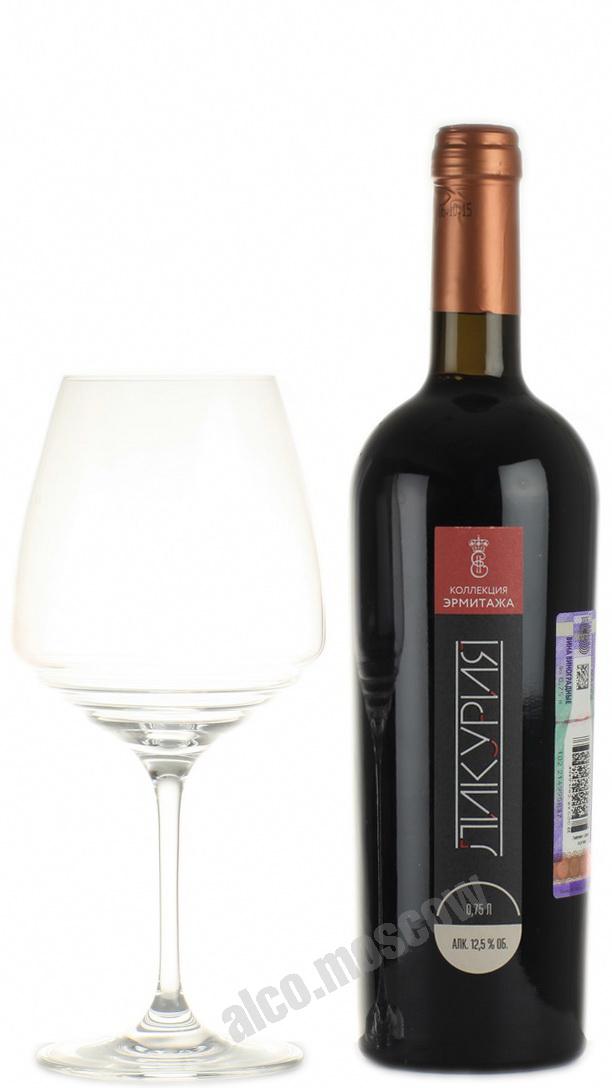 Ликурия Likuria Ermitaje Collection Red Российское вино  Ликурия Коллекция Эрмитажа Красное