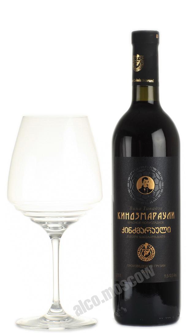 Tevadze Tevadze Kindzmarauli Грузинское вино Тевадзе Киндзмараули