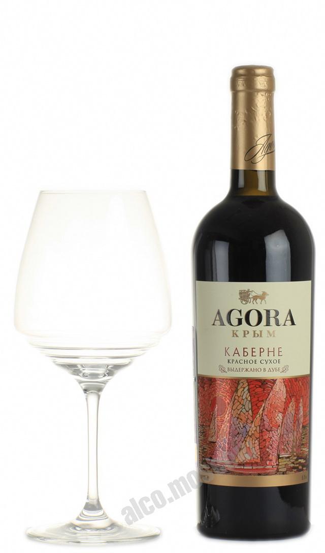 Agora Agora Каберне Российское Вино Агора Каберне