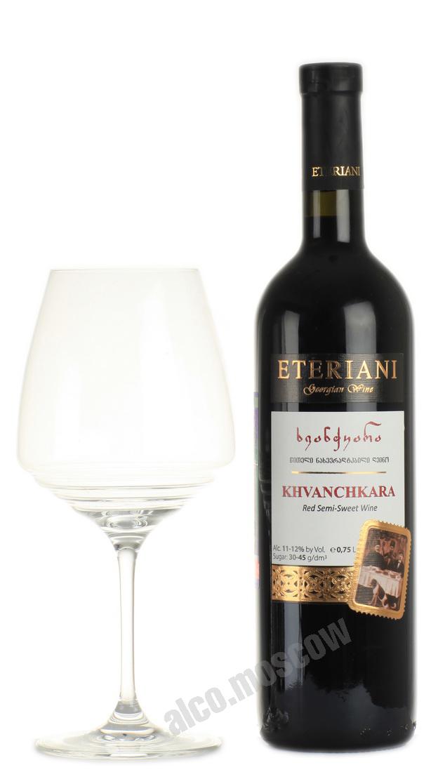 Eteriani Eteriani Khvanchkara грузинское вино Этериани Хванчкара
