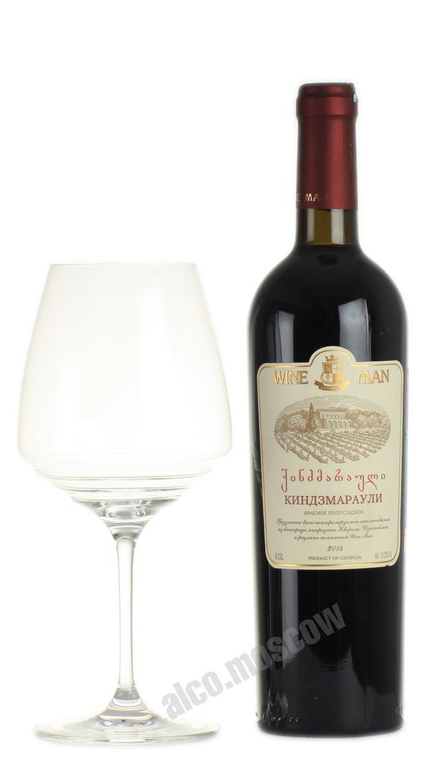 Wineman Wineman Kindzmarauli грузинское вино Вайнмен Киндзмараули