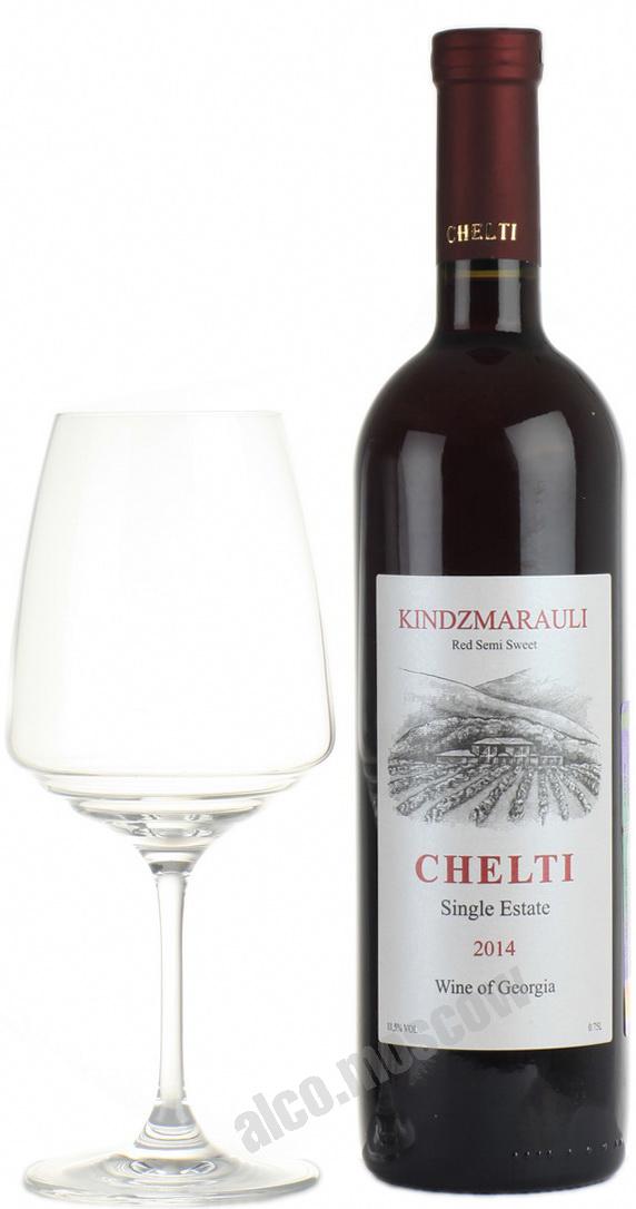 Chelti Chelti Kindzmarauli грузинское вино Челти Киндзмараули