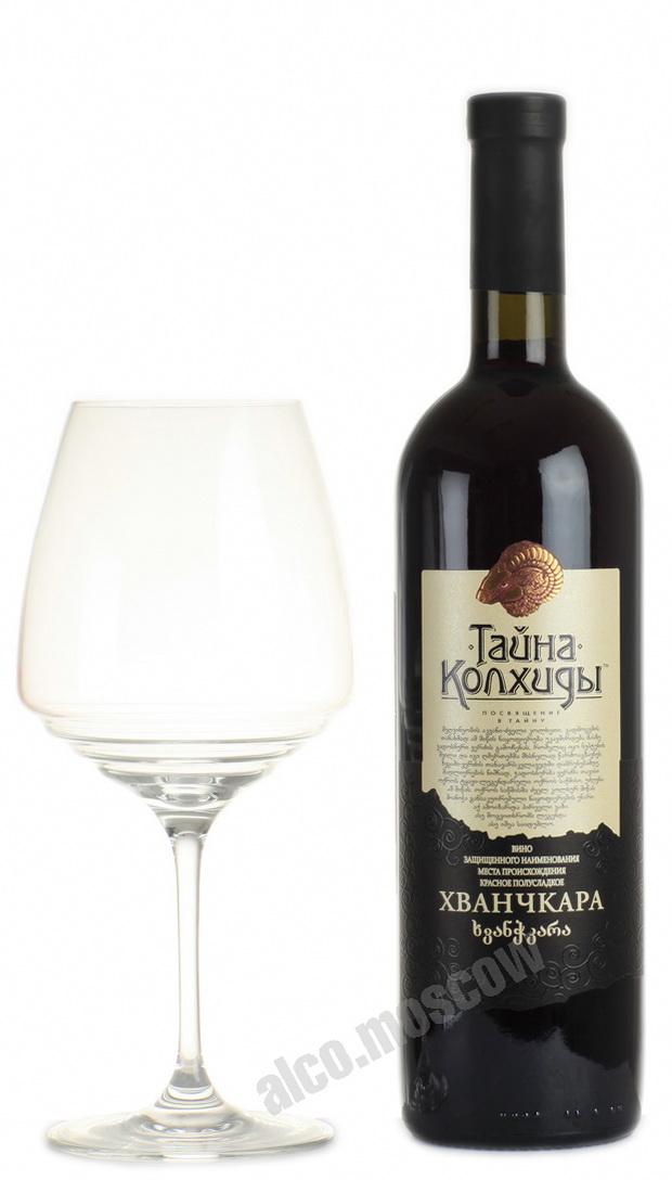 Тайна Колхиды  Taina Kolhidi Khvanchkara грузинское вино Тайна Колхиды Хванчкара