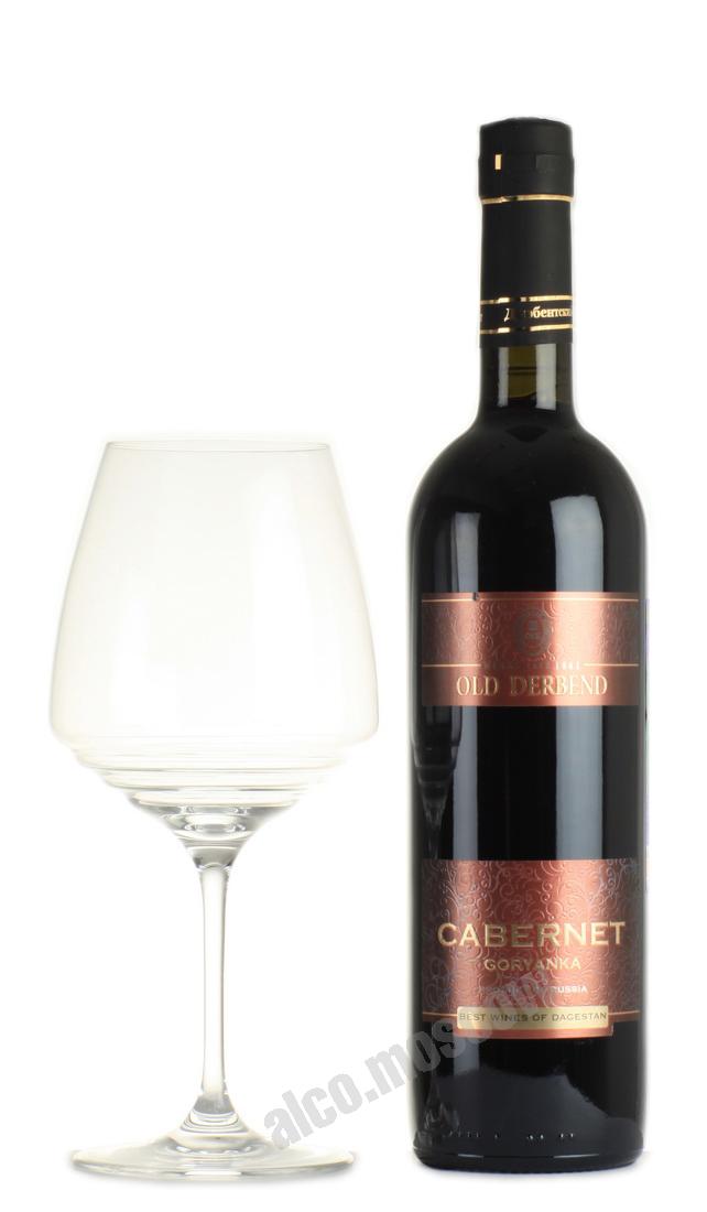Old Derbend Old Derbend Cabernet Goryanka Российское вино Олд Дербент Каберне-Горянка