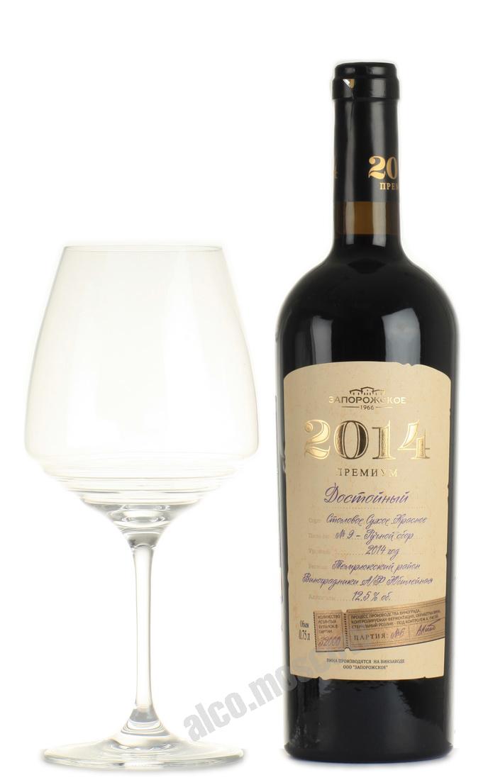 Запорожское 1966 Вино Запорожское Достойный Премуим 2014