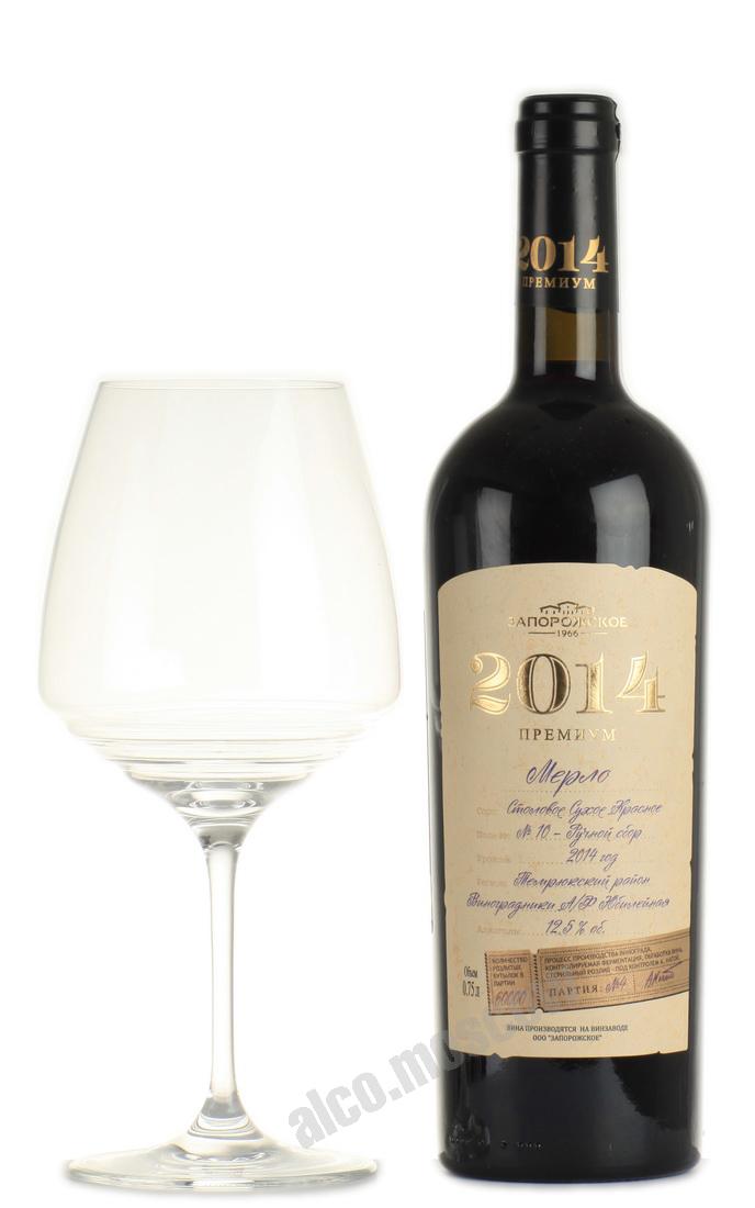 Запорожское 1966 Вино Запорожское Мерло Премуим 2014