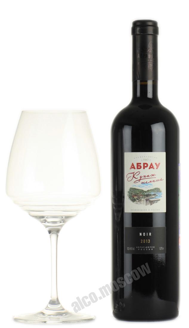 Абрау  Abrau Noir 2013 Российское вино Абрау Купаж темный 2013