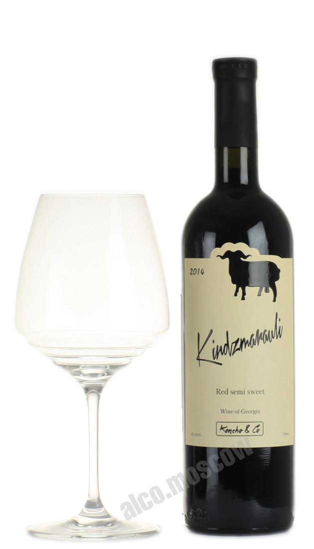Koncho&Co Koncho&Co Kindzmarauli Грузинское Вино Кончо и Ко Киндзмараули