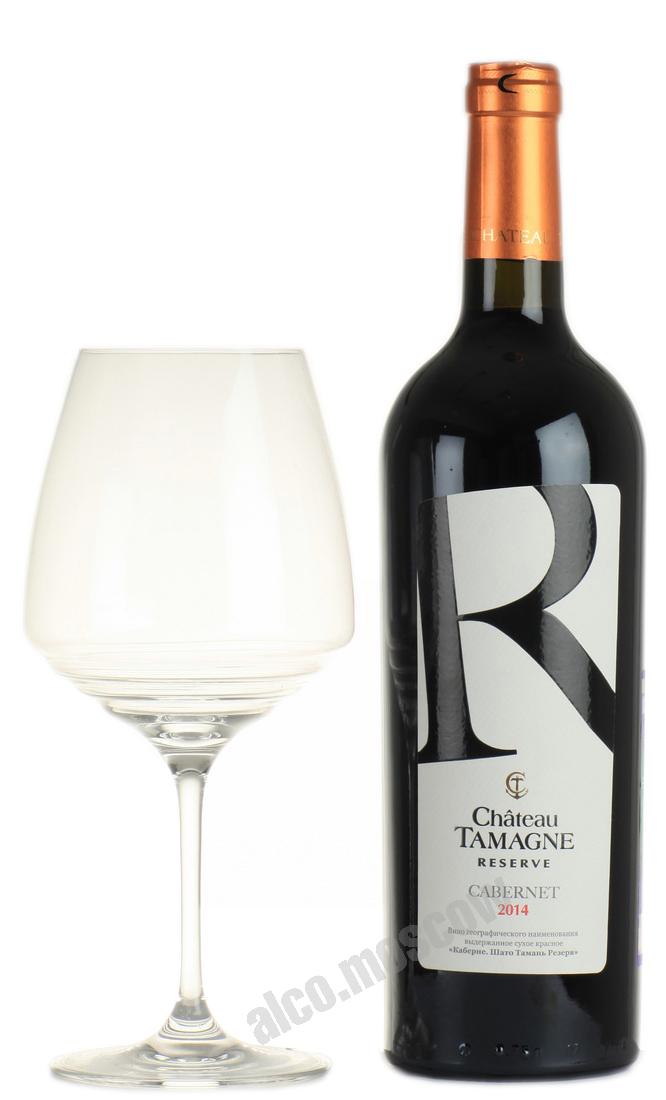 Chateau Tamagne Chateau Tamagne Reserve Cabernet 2014 российское вино Шато Тамань Резерв Каберне 2014г