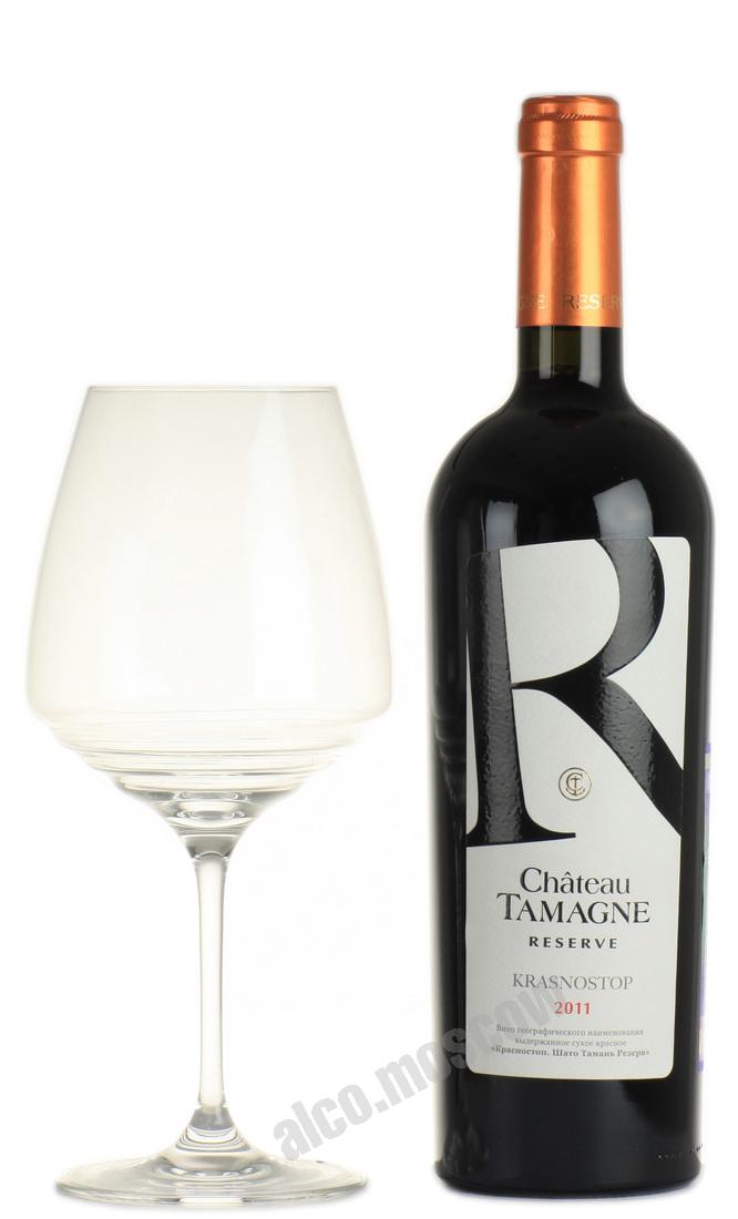 Chateau Tamagne Chateau Tamagne Reserve Krasnostop 2011 российское вино Шато Тамань Резерв Красностоп 2011