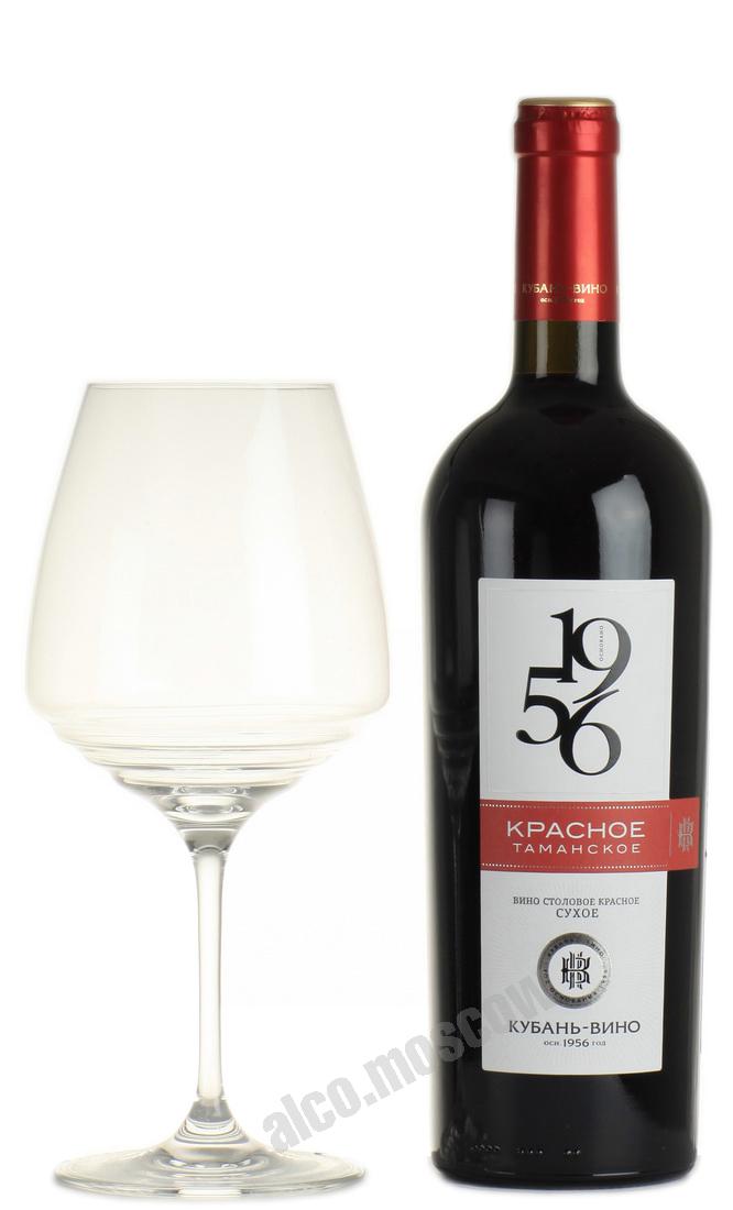 Таманская Российское вино Таманская 1956 красное сухое