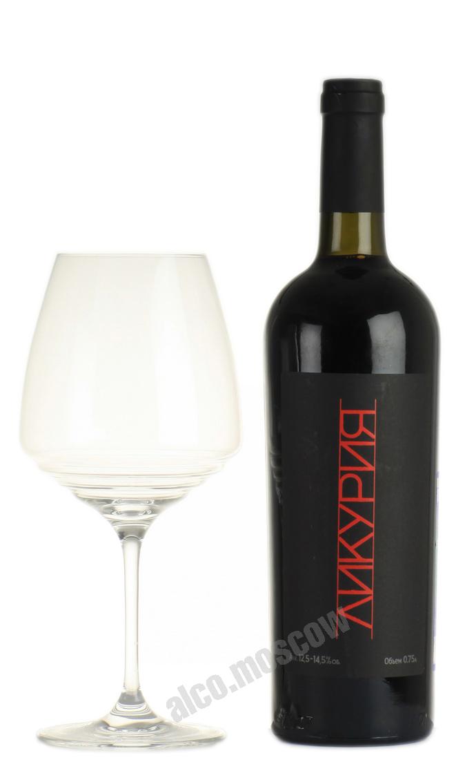 Ликурия Likuria российское вино Ликурия красное сухое