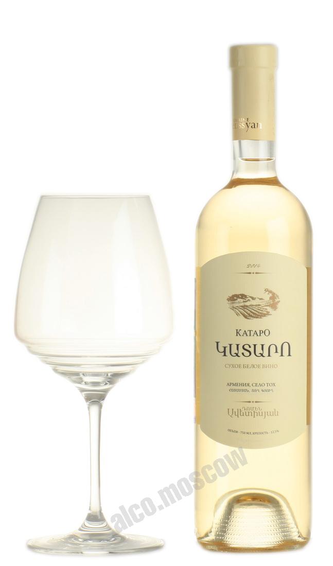 Kataro Kataro White dry 2014 армянское вино Катаро Белое сухое 2014