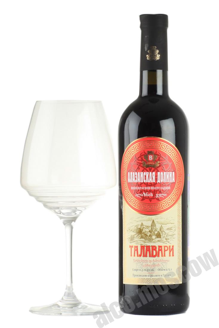 Талавари Alazani Valley Talavary Грузинское вино Алазанская Долина Талавари