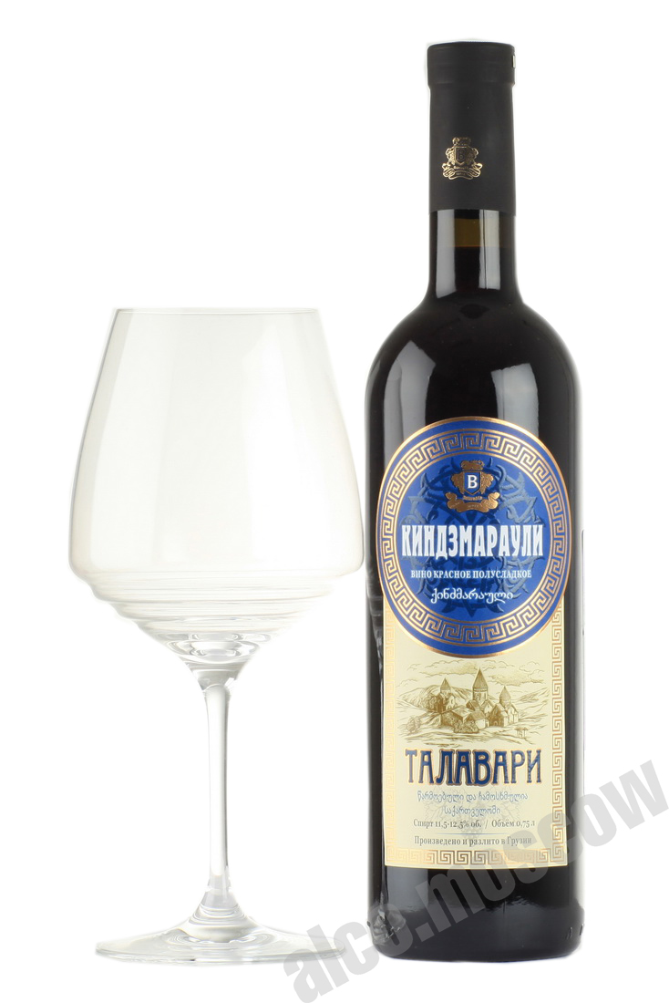 Талавари Kindzmarauli Talavari Грузинское вино Кинлзмараули Талавари