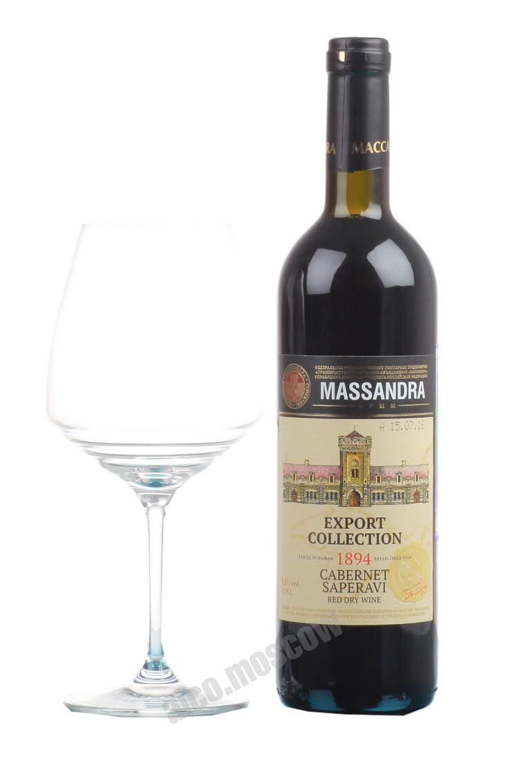 Массандра Massandra Cabernet Saperavi Export Collection вино Массандра Каберне Саперави Экспорт Коллекшен