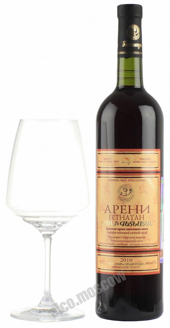 Getnatoun Areni of Getnatoun 2010 армянское вино Арени Гетнатан 2010