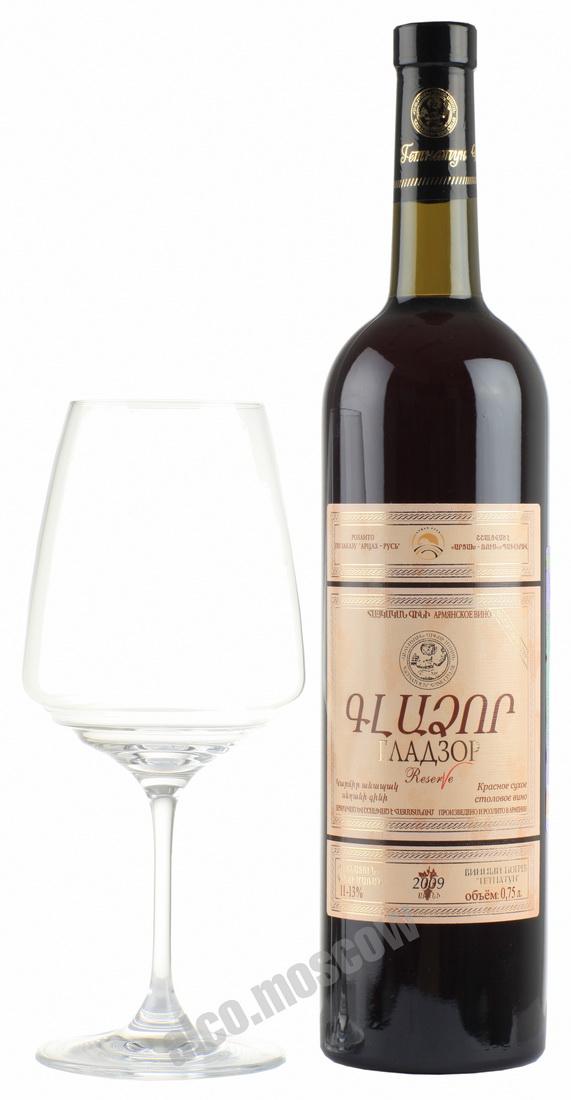 Getnatoun Gladzor Reserve 2009 армянское вино Гладзор Резерв 2009