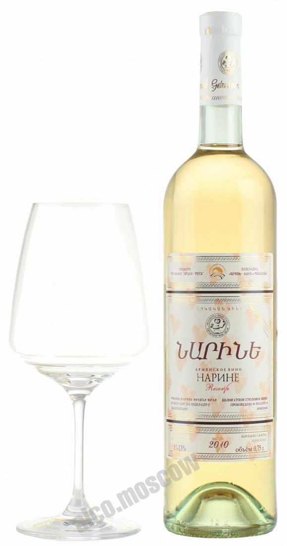 Getnatoun Narine Reserve 2010 армянское вино Нарине Резерв 2010