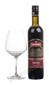 Изюмов Мерло российское вино