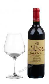 Chateau Leoville Poyferre AOC Saint Julien 1996 Французское Вино Шато Леовиль Пуаферэ АОС Сен-Жюльен 1996г