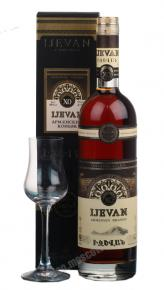 Cognac Ijevan XO 10 years Коньяк Иджеван ХО выдержка 10 лет