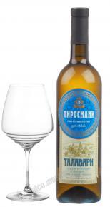 Kindzmarauli Talavari Грузинское вино Кинлзмараули Талавари